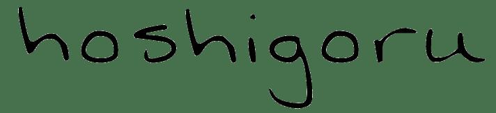 HOSHIGORU